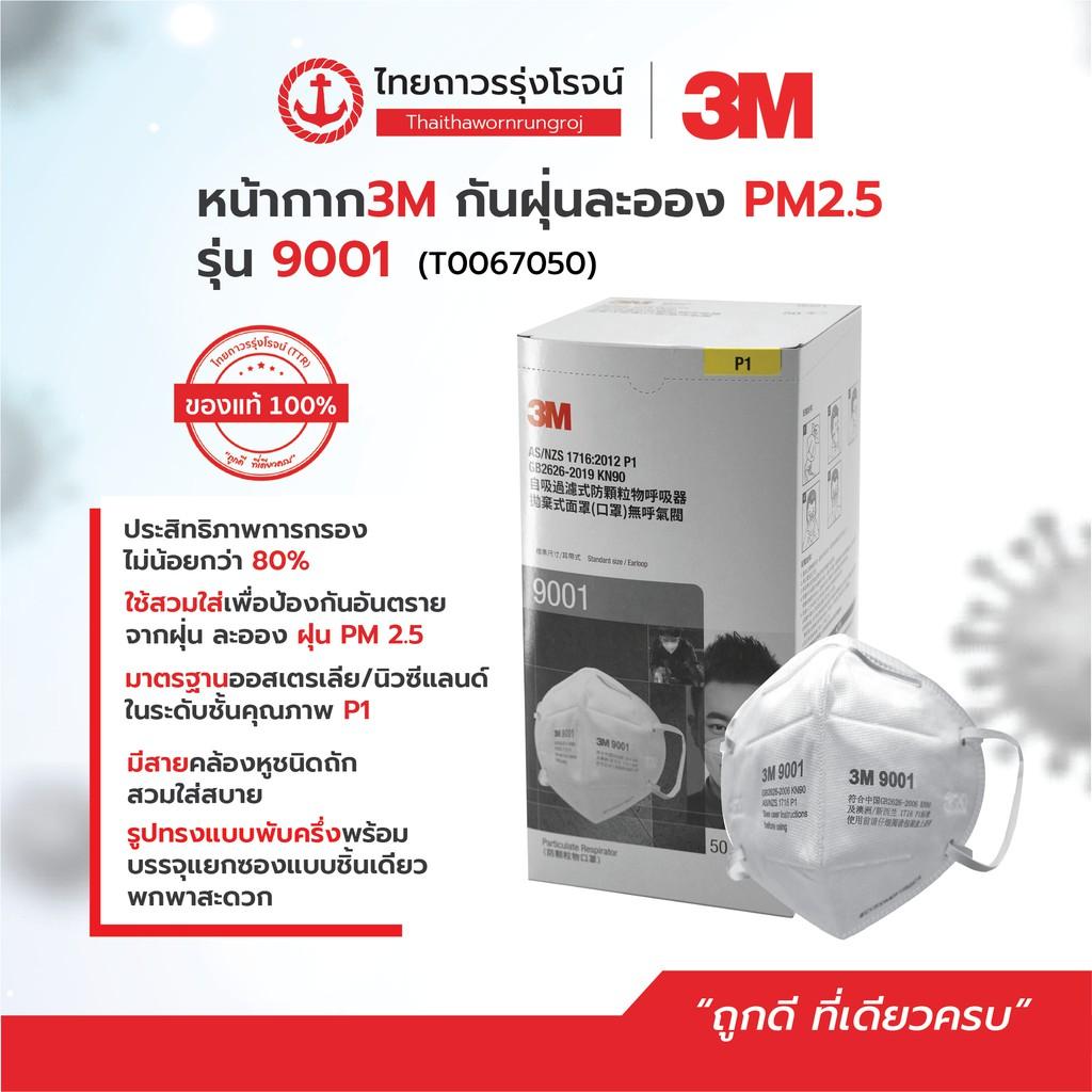 3M หน้ากากกันฝุ่น คาดศรีษะ N95/P1 รุ่น  9105, 8210, 8210V, 9001 Wsh1
