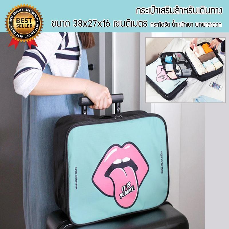 กระเป๋าเดินทาง กระเป๋าจัดระเบียบ กระเป๋าเดินทางใบเล็ก กระเป๋าเสริมสำหรับเดินทาง ขนาดพกพา รุ่นแฟนซี (สีฟ้าน้ำทะเล)