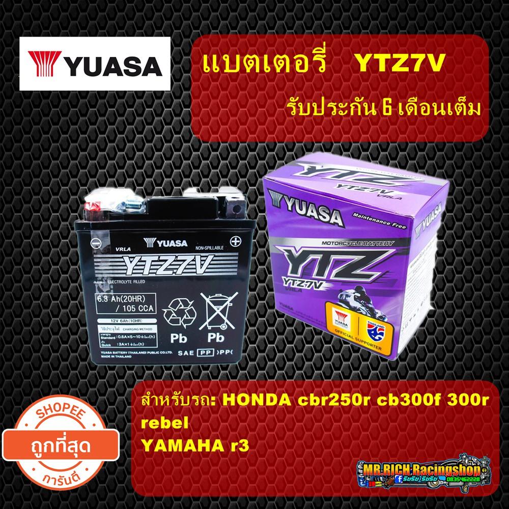 แบตเตอรี่ BIGBIKE แบต Bigbike มอเตอร์ไซค์ 12v Honda CB300 CBR300 CBR250 Yamaha R3 YUASA - YTZ7V แบตเตอรี่บิ๊กไบค์ แบตเตอ