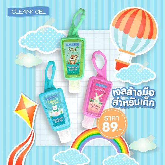 Cleanygel เจลล้างมือชนิดไม่ใช้น้ำแบบพกพาสำหรับเด็กโดยเฉพาะ