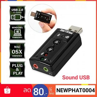 USB การ์ดเสียง Audio 3D Sound Virtual 7.1 Channel Card Adapter