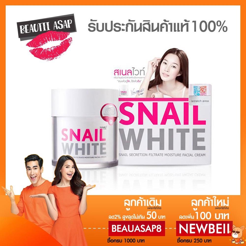 Snail White Secretion Filtrate Moisture Facial Cream 50 Ml 1 30 Shopee Thailand