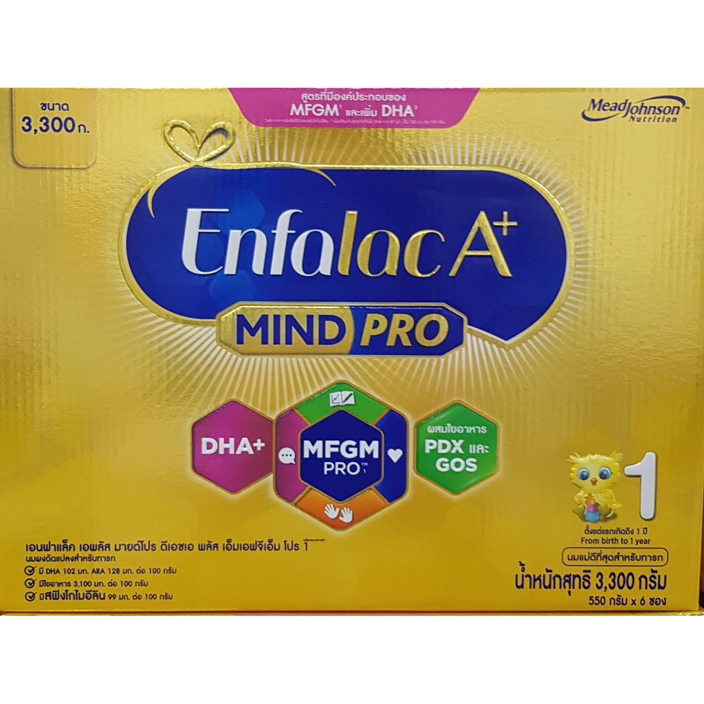 (หมดอายุ30/10/21)Enfalac A+1สูตร1 3300g. 3850g.เอนฟาแลค  gold สีทอง สุดคุ้ม