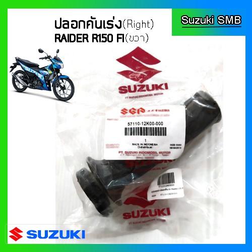 ปลอกคันเร่ง ยี่ห้อ Suzuki รุ่น Raider150 Fi แท้ศูนย์