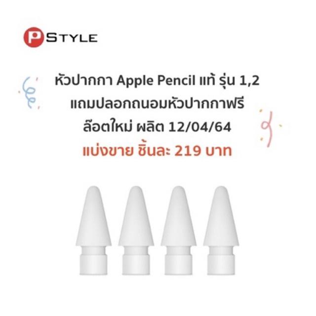 หัวปากกา Apple Pencil แท้ รุ่น 1,2 แถมปลอกถนอมหัวปากกาฟรี