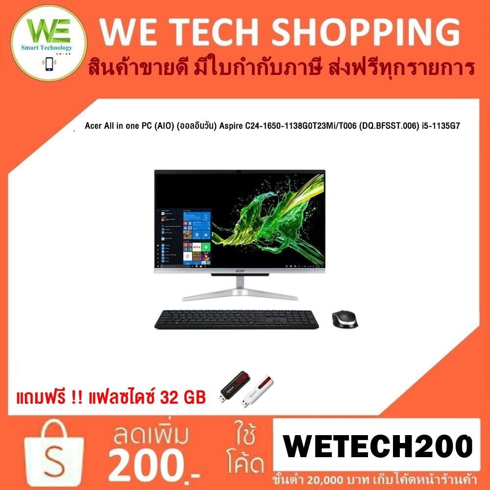 [ทักแชทรับโค้ดIntel21-26]Acer All in one PC Aspire C24-1650-1138G0T23Mi/T006 (DQ.BFSST.006) i5-1135G7/8GB/512GB SSD/Inte