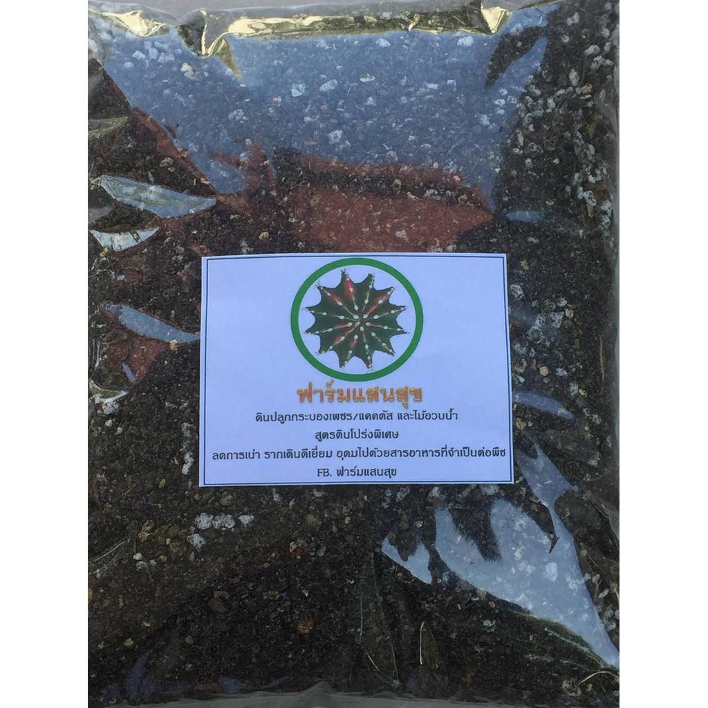 ดินปลูกกระบองเพชรและไม้อวบน้ำ ฟาร์มแสนสุข