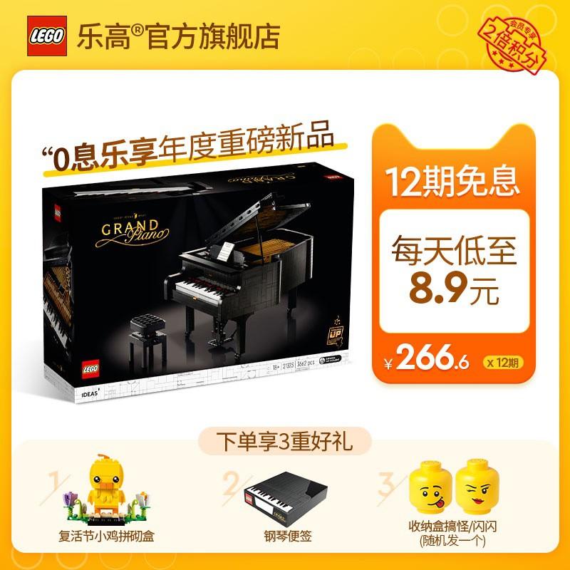 ตัวต่อเลโก้ตัวต่อเลโก้เว็บไซต์อย่างเป็นทางการของ Lego Flagship Store 21323 ของเล่นเปียโนบล็อกตัวต่อสำหรับเด็กผู้ชาย