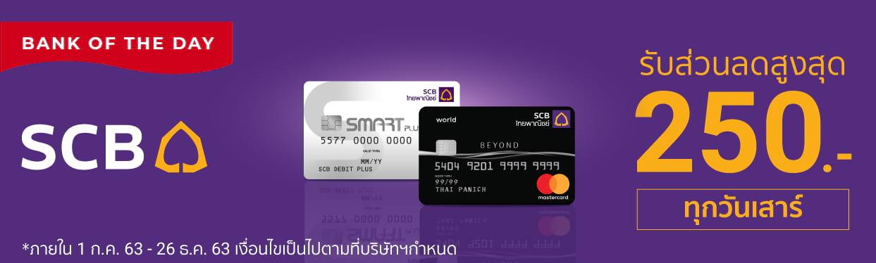 สิทธิพิเศษสำหรับผู้ถือบัตรเครดิต SCB