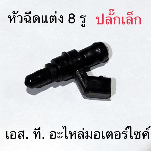 ปลั๊กหัวฉีดแต่ง 8 รู ปลั๊กเล็ก WAVE110-I 2009-2011 / CLICK 2009 / SCOOPY-I 2009 4owh