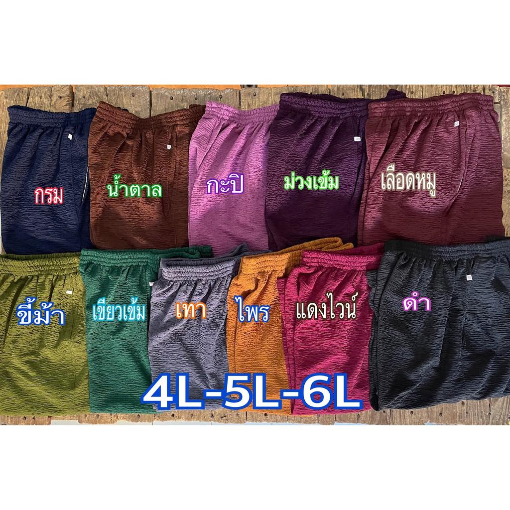 4L-5L-6L กางเกงหนังไก่ 4ส่วน กางเกงคนแก่ กางเกงผ้ายืด