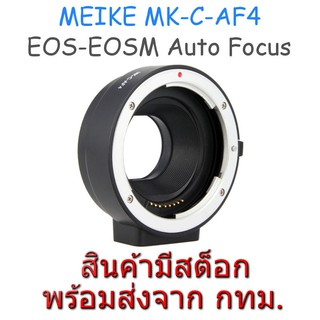 EOS-EOSM Meike MK-C-AF4 Auto Focus Mount Adapter Canon EOS EF EF-S Lens to Canon EOS M EF-M Mount Camera