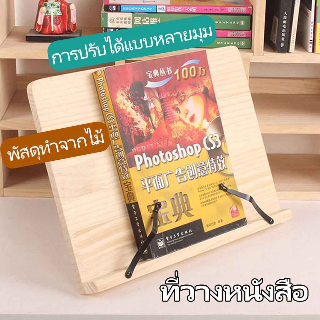 ที่ตั้งหนังสือ Book Stand แท่นวางหนังสือ