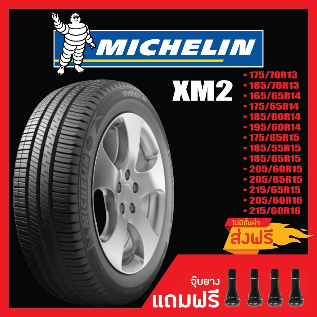 Michelin XM2 •175/70R13•185/70R13•165/65R14•175/65R14•185/60R14•195/60R14•175/65R15•185/55R15•185/65R15 ยางใหม่ปี19