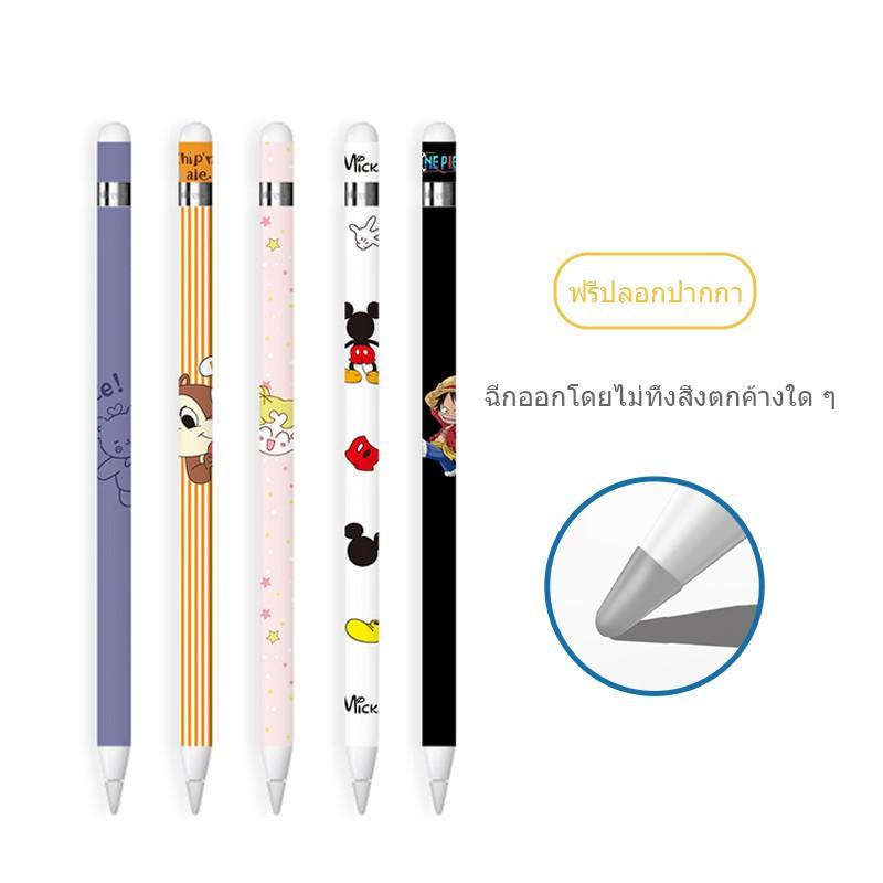 ✐สติ๊กเกอร์ Sticker Apple pencil รุ่น 1 ลาย 1-20 ลายน่ารักๆ ลอกออกไม่ทิ้งคราบ