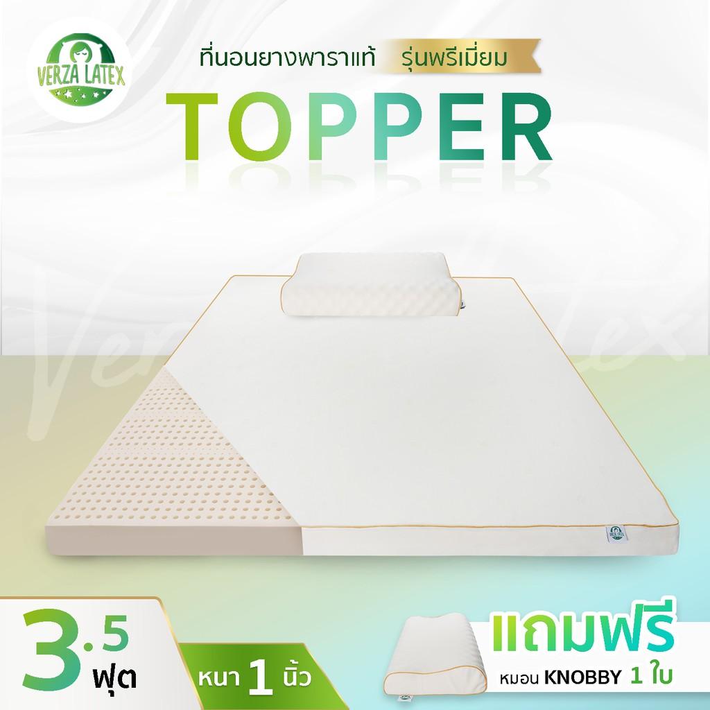 ที่นอนยางพาราแท้ Topper ขนาด 3.5ฟุต สูง 1 นิ้ว ผ่อนได้ 0% แถมหมอนรุ่น knobby 1 ใบ ปลอกขอบทองติดซิปถอดซักได้ ประกัน 10 ปี