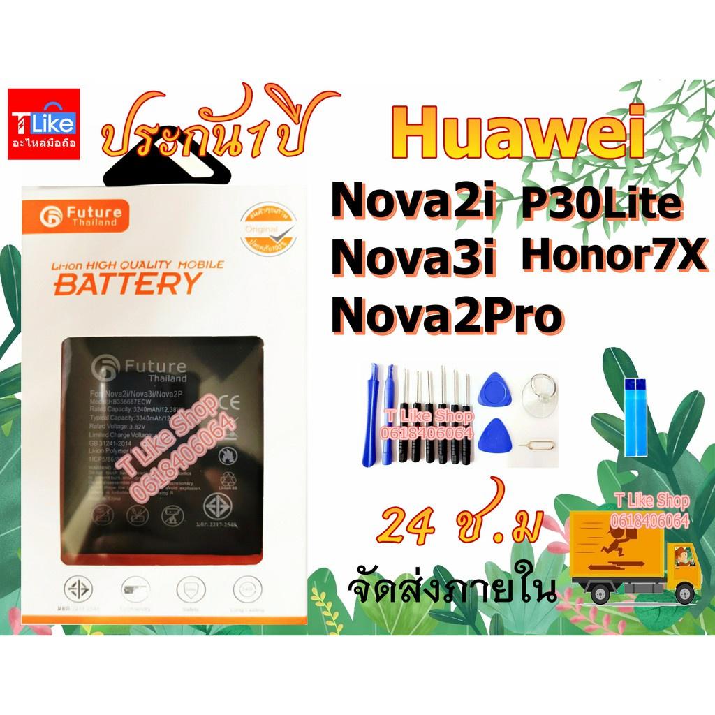 แบต Huawei Nova2i  Nova3i Honor7x P30 Lite แบต Nova3i แบต Nova2i RNE-L22 แบต2i แบต3i แบต P30Lite แบต Honor7xแบตเตอรี