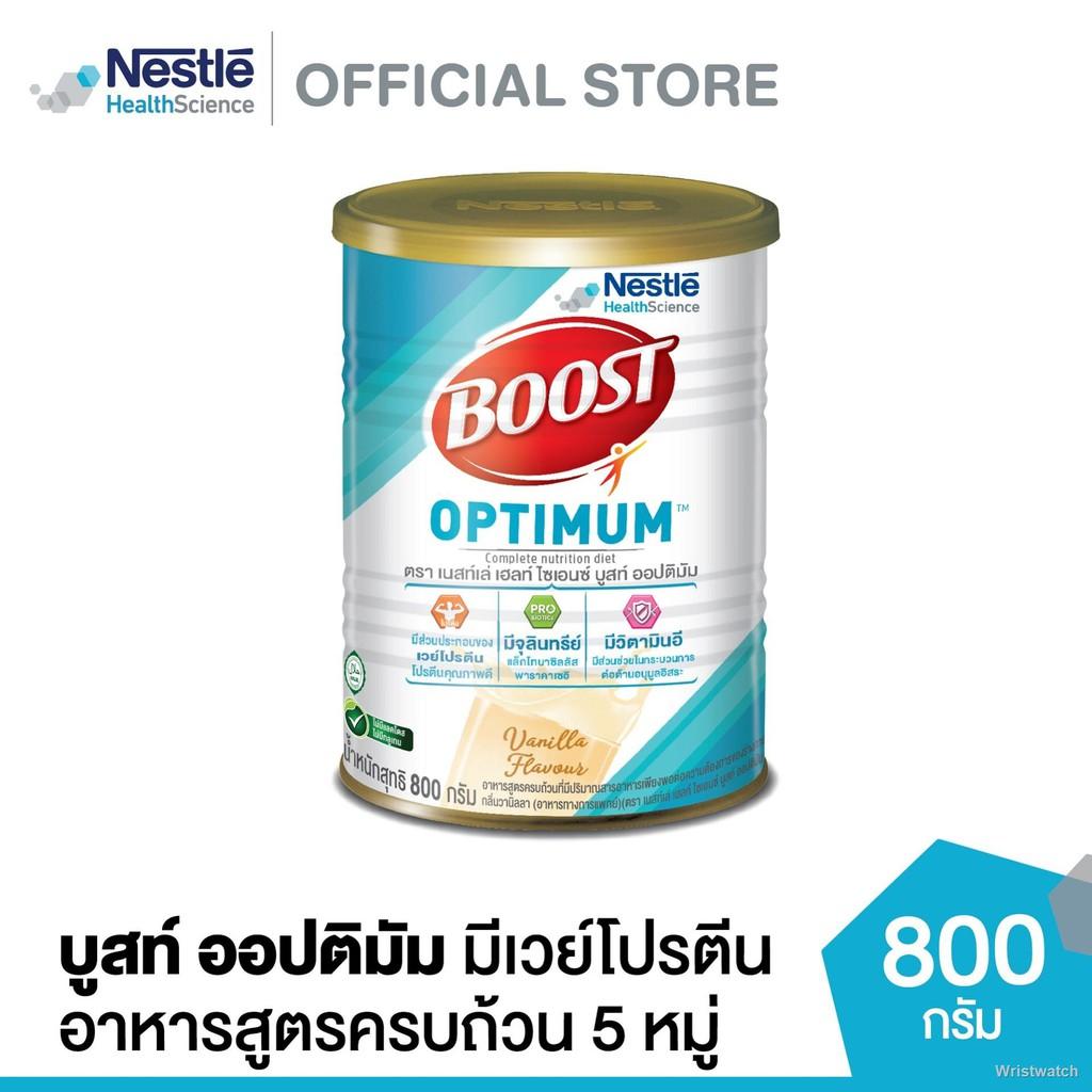 🧀❆☼■Boost Optimum ( Nutren ) Powder Complete Nutritional Supplement Drink For Elderly, Vanilla Flavor, 800g Tin