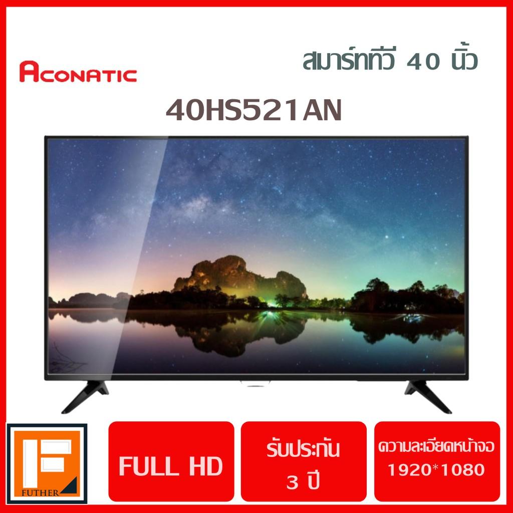 ( NEW!! ) Aconatic สมาร์ททีวี 40 นิ้ว รุ่น 40HS522AN