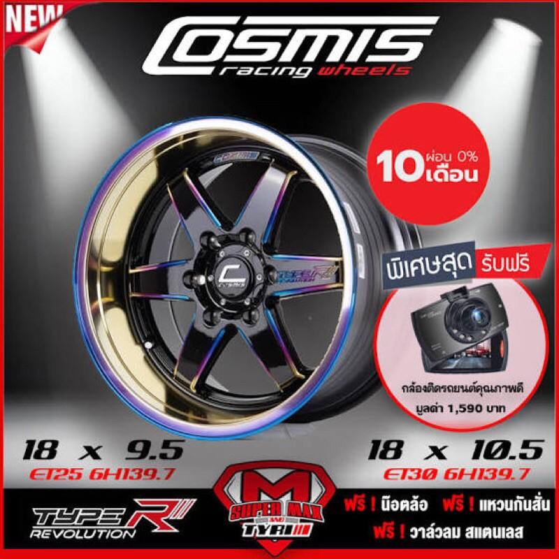 COSMIS ล้อแม็ก ล้อแม๊กซ์ ขอบ 18 รุ่น Racing TypeR