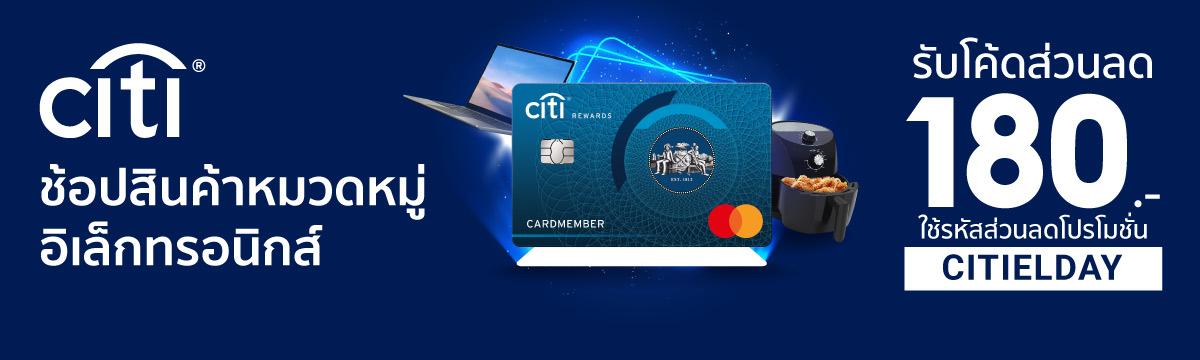 Citi mastercard EL Campaign (15 May 21 - 14 Aug 21)