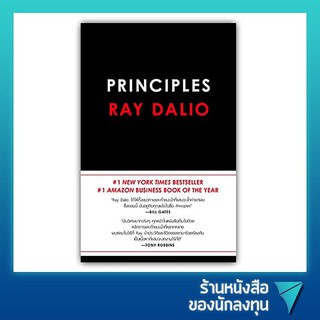 Principles ภาคภาษาไทย : Principles: Life and Work by Ray Dalio
