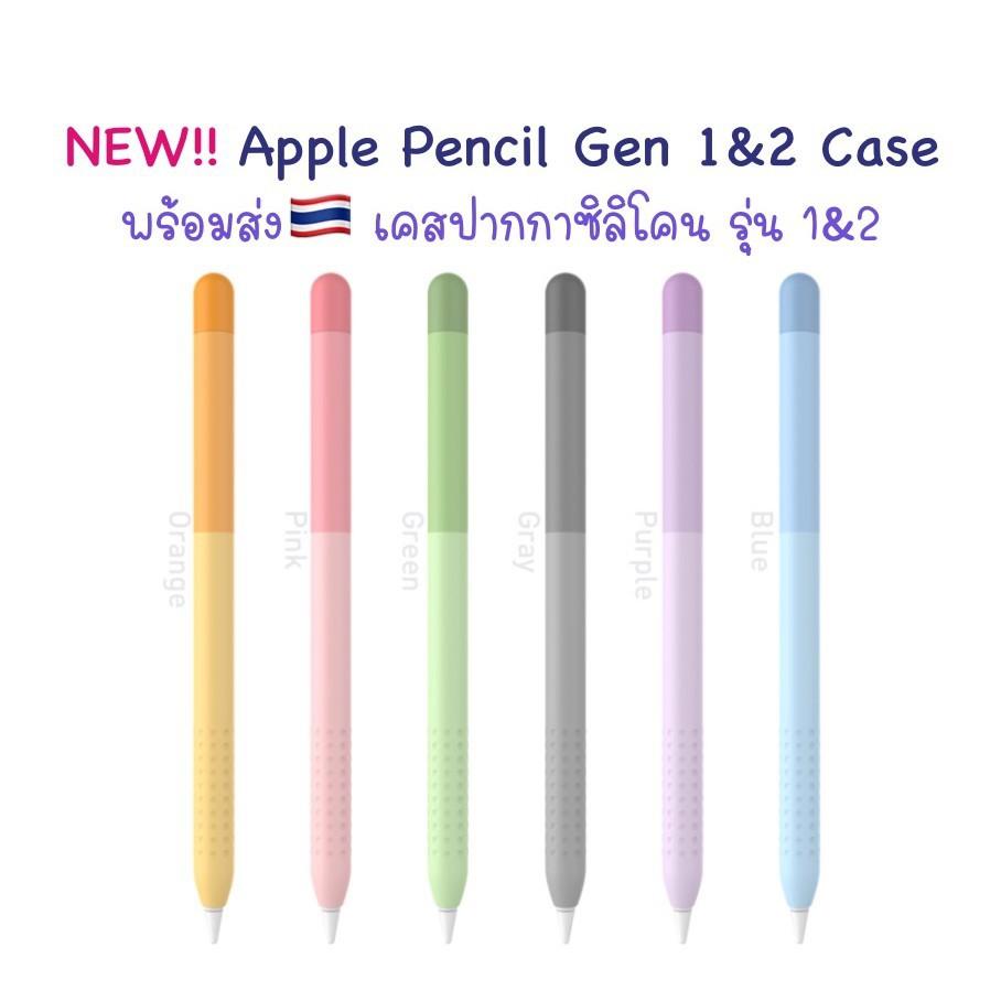 ของแท้100% applepencil 2 ✤พร้อมส่ง🇹🇭ปลอก Apple Pencil 1&2 รุ่นใหม่ เคส ปากกา ซิลิโคน ปลอกปากกาซิลิโคน เคสปากกา Apple P