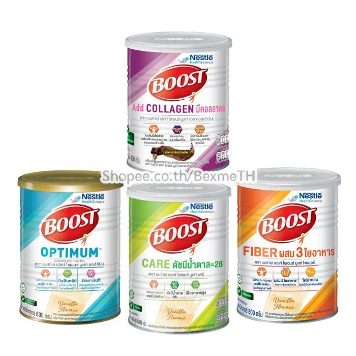 [ผลิต 2020] Nestlé BOOST COLLAGEN / OPTIMUM / CARE / FIBER 800 g. เนสท์เล่ บูสท์ อาหารสูตรครบถ้วน สำหรับผู้สูงอายุ