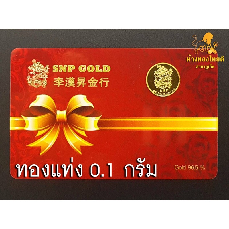 ทองแท่ง ทองแผ่น แผ่นทอง 0.1 กรัม ทองแท้ 96.5 % มีใบรับประกัน
