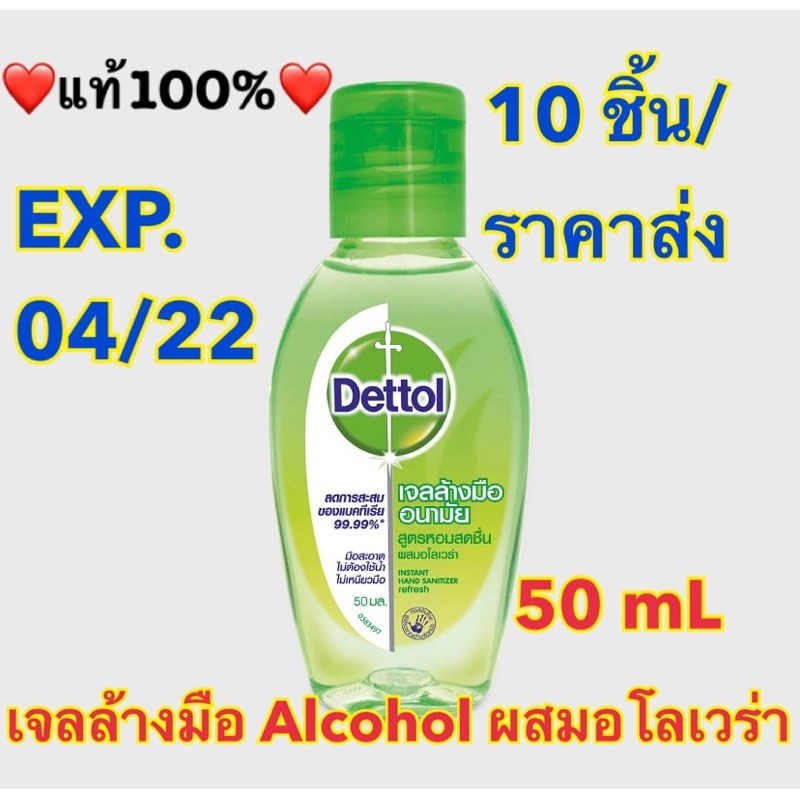 №✈❤️แท้💯%❤️Dettol เจลล้างมือ Alcohol 70% (ขนาด 50 mL)❤️หมดอายุ 01/23❤️ราคาต่อ 1 ชิ้น📌📌📌