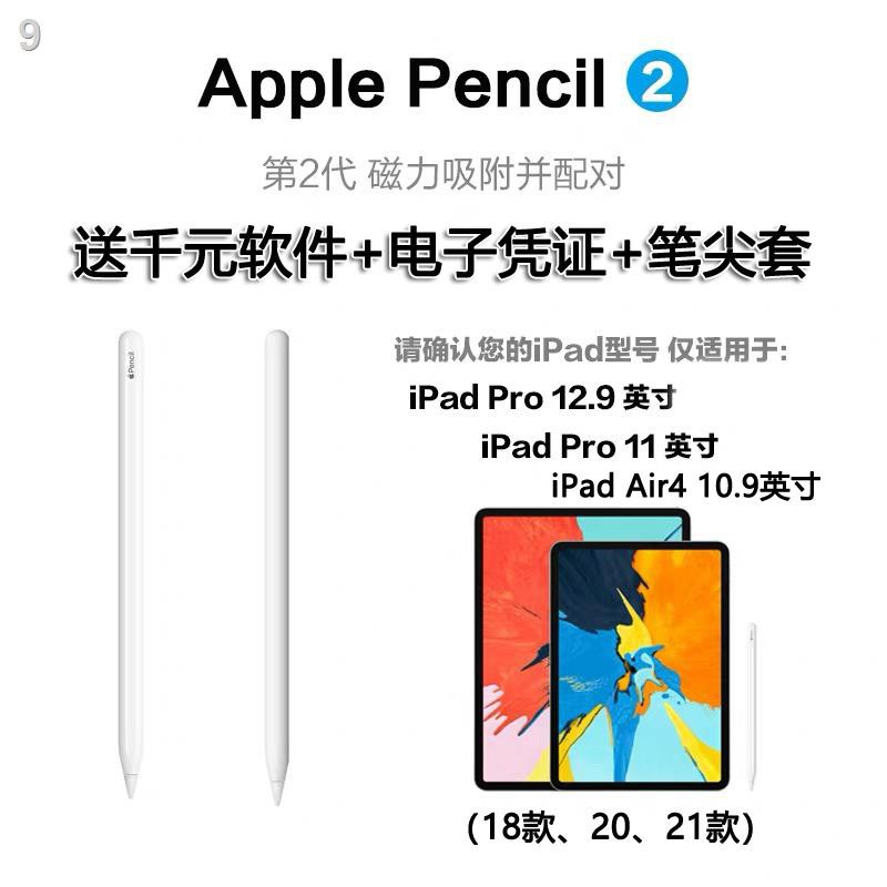 ✴Apple Apple Pencil 2 generation stylus ดั้งเดิม iPad ไวต่อแรงกด 2 ปากกาแท็บเล็ต Pro applepencil