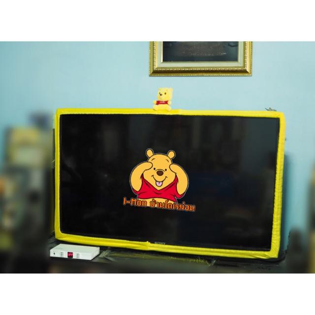 ครอบโทรทัศน์หมีพูห์