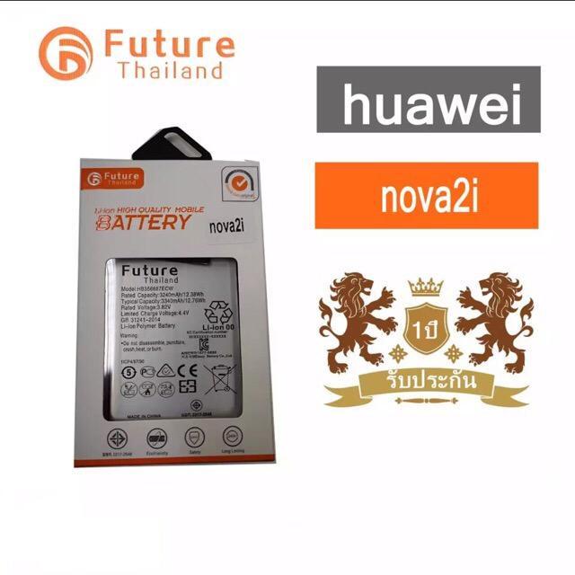 แบตเตอรี่ Battery  future thailand  Huawei รุ่น Nova2i / Nova3i / p30lite(3รุ่นนี้ใช้ด้วยกันได้คะ) แบต  แบตเตอรี่โทรศัพท