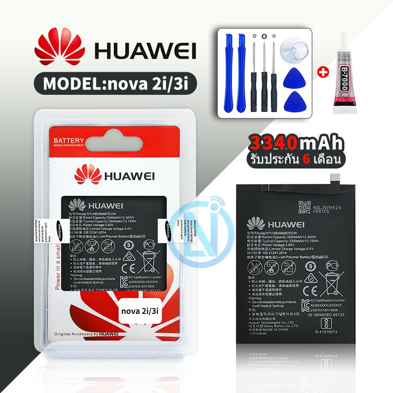 Batterry Huawei Nova2i / Nova3i แบตโทรศัพท์มือถือ แบตมือถือ รับประกัน 6 เดือนมือถือและอุปกรณ์เสริม