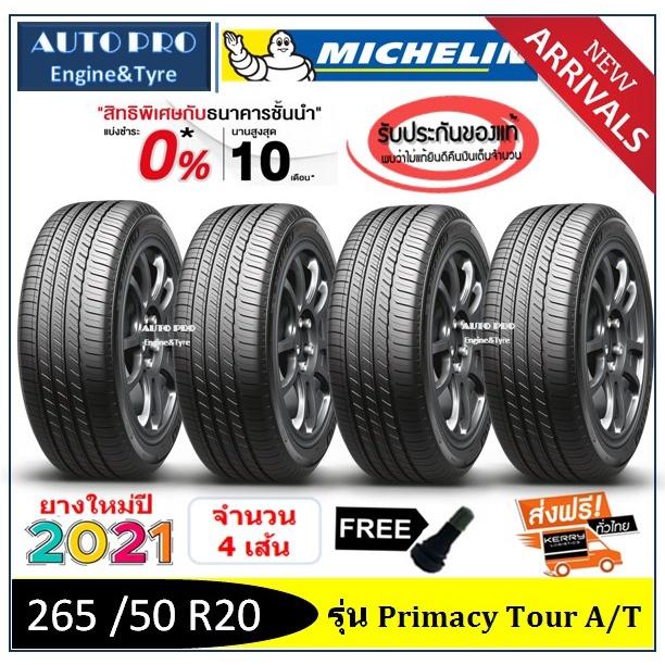[ผ่อน0% / ส่งฟรีไม่ต้องใช้โค้ด] 265 /50 R20 Michelin Primacy Tour A/T ( ชุดยาง 2,4 เส้น ) ยางใหม่ที่สุด!!! ผลิตปี2021