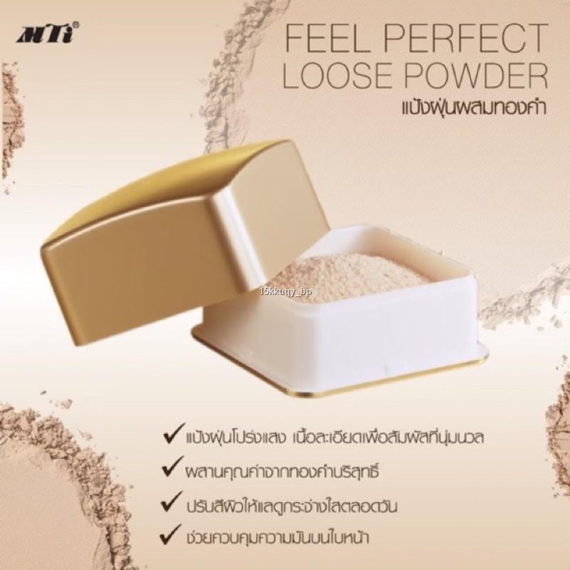 ราคาขายส่ง▣Mti loose powder แป้งฝุ่นผสมทองคำ เอ็มทีไอ 30 g