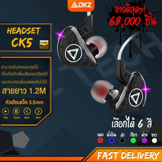 Original หูฟัง QKZ รุ่น CK5 Earphone Sport Earbuds Stereo With HD Mic