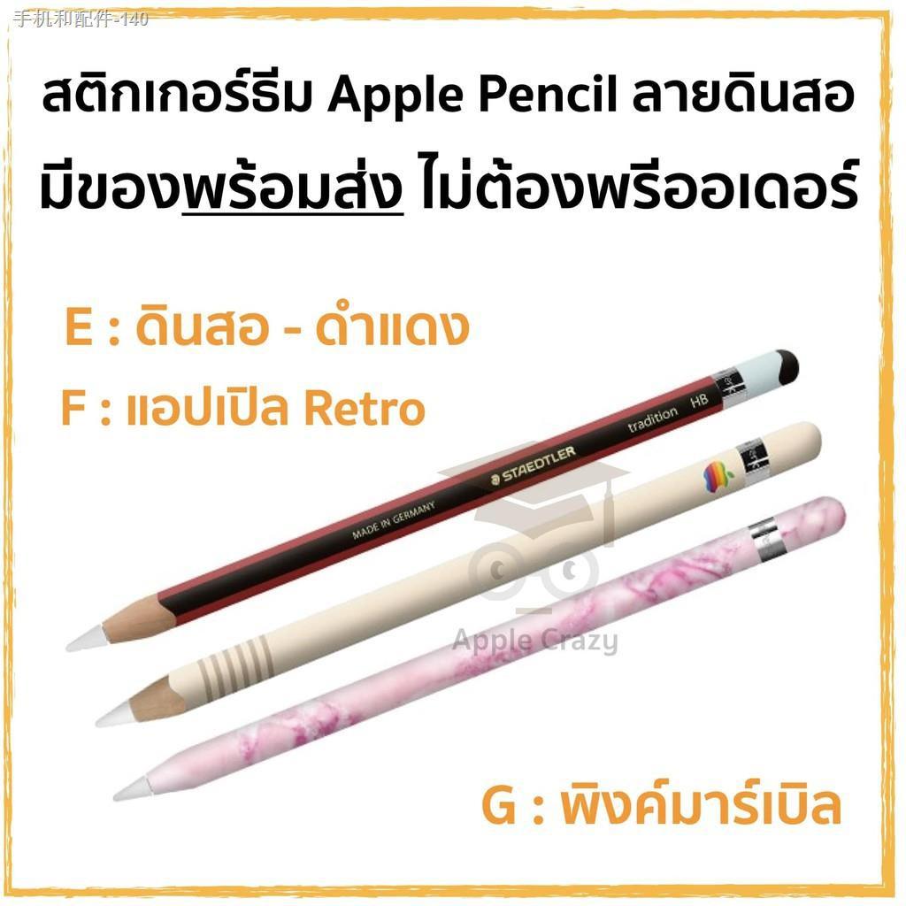 ۩۞สติกเกอร์ Apple Pencil Wrap Gen 1 และ 2 ธีมดินสอ HB (งานใหม่ล่าสุด) JknS