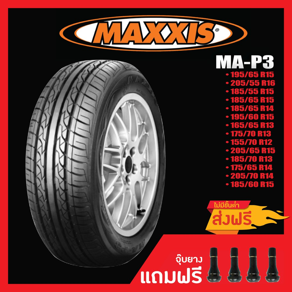 [ส่งฟรี] MAXXIS MA-P3 •195/65R15•205/55R16•185/55R15•185/65R15•185/65R14•195/60R15•165/65R13•175/70R13•155/70R12 ยางปี20