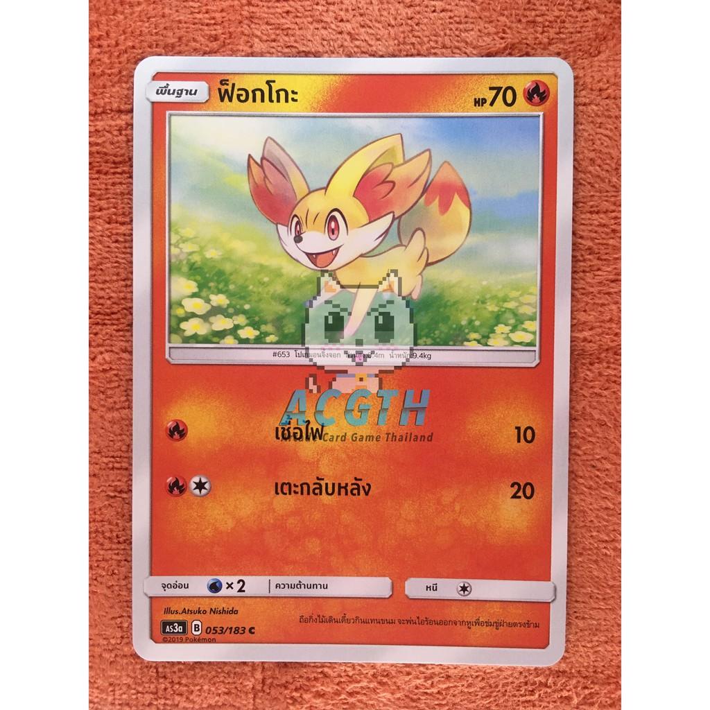 ฟ็อกโกะ (2) ประเภท ไฟ (SD/C) ชุดที่ 3 (เงาอำพราง) [Pokemon TCG] การ์ดเกมโปเกมอนของเเท้