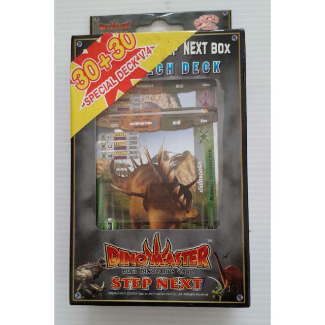 การ์ดไดโนเสาร์ Dino Master step next  box   Special  Deck
