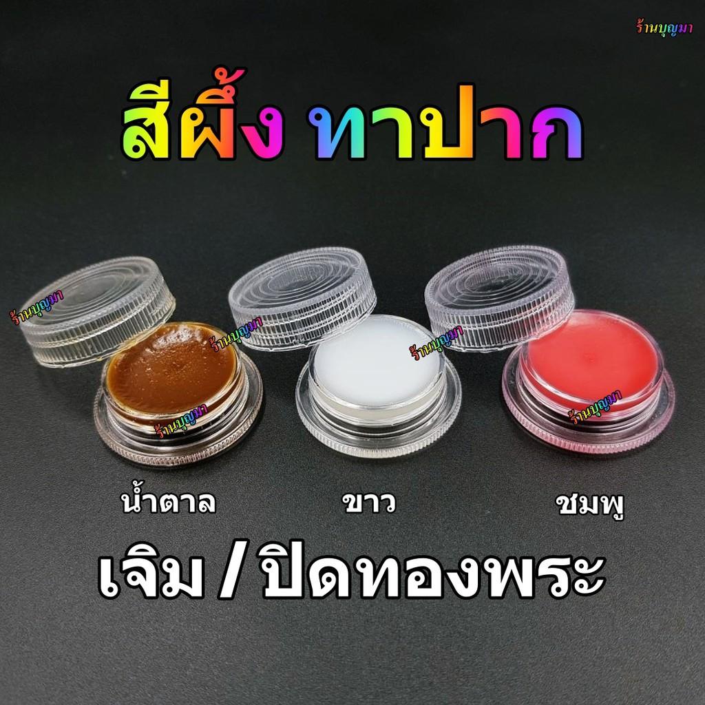 in2it ลิปสติก ลิป สีผึ้ง สีผึ้งแท้ ทาปาก เจิม / ปิดทอง  ++มีราคาส่ง 5 บาท++