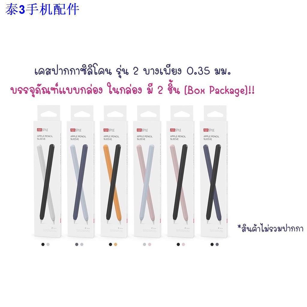 มือถือ❈✱☢พร้อมส่ง🇹🇭ปลอกปากกา Applepencil Gen 2 รุ่นใหม่ บาง0.35 เคส ปากกา ซิลิโคน ปลอกปากกาซิลิโคน เคสปากกา Apple Penc