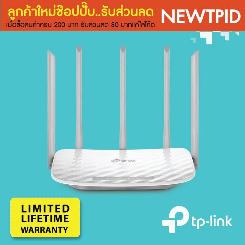 TP-Link Archer C60 เราเตอร์ปล่อย Wi-Fi ใช้กับอินเตอร์เน็ตไฟเบอร์