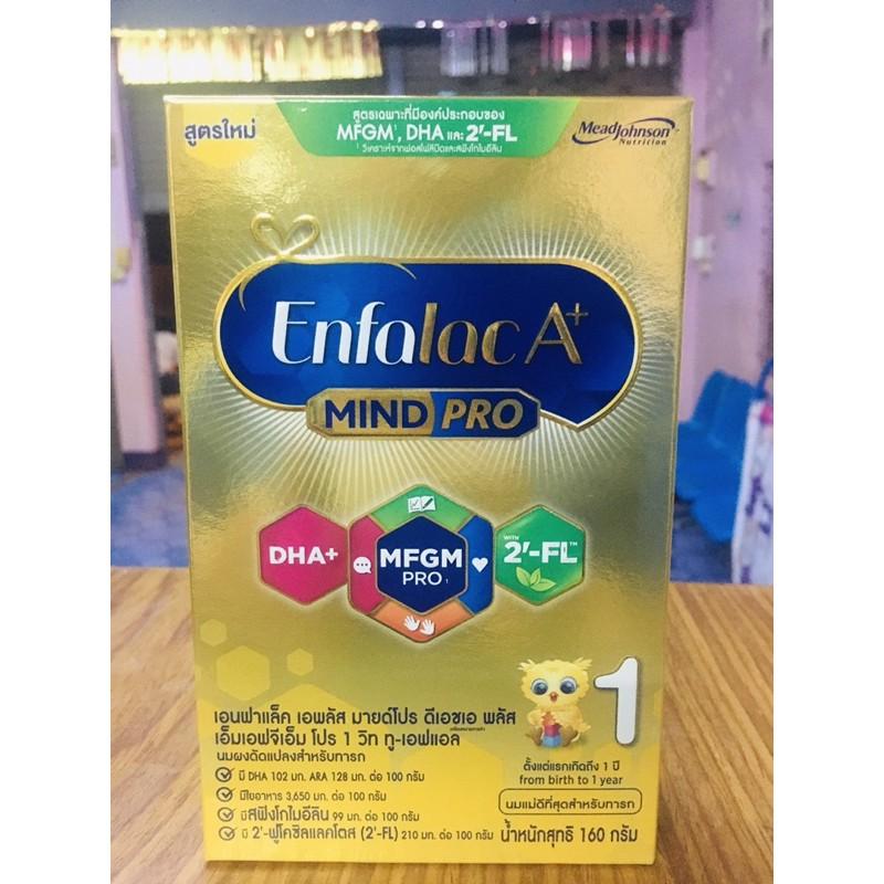 Enfalac A+ Mind Pro โฉมใหม่ เอนฟาแลค เอพลัส  สูตร 1 ขนาด 160 กรัม  กล่องละ 135 บาท Exp. 03/09/2565