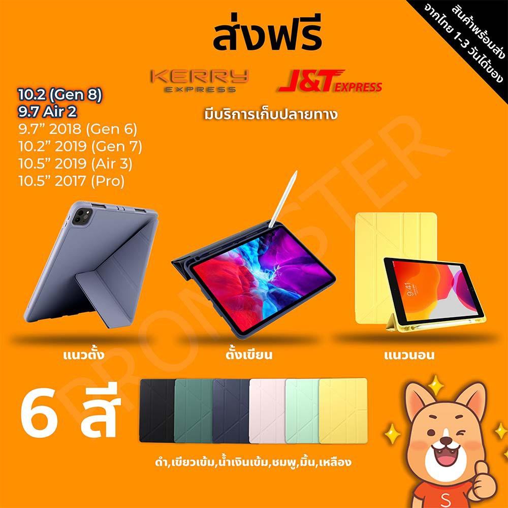 กระจกนิรภัย▧[ส่งจากไทย] เคสไอแพด มี iPad ทุกรุ่น รุ่น เคส Y มีสำหรับ Case เก็บ Apple Pencil 9.7 / 10.5 10.2 10.9 [YY]