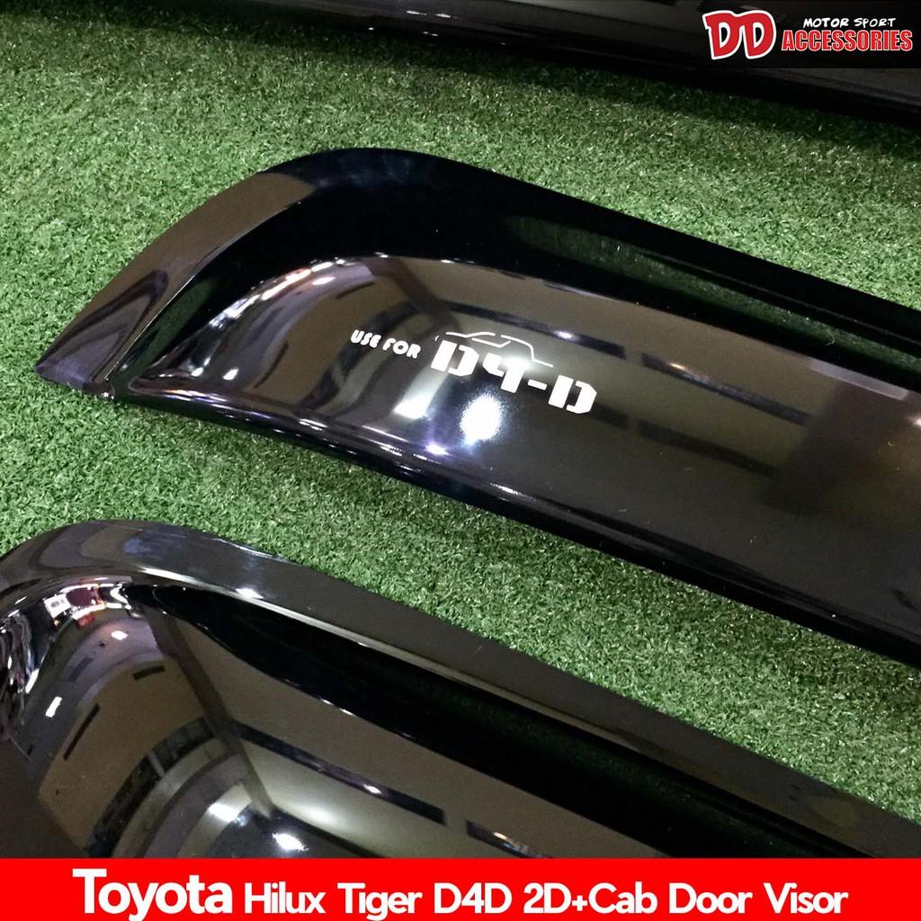 กันสาด กันสาดน้ำฝน Tiger D4D ไทเกอร์ ดีโฟดี  สีดำ 2 ประตู  2ประตู+ช่องแค๊ป 4ประตู