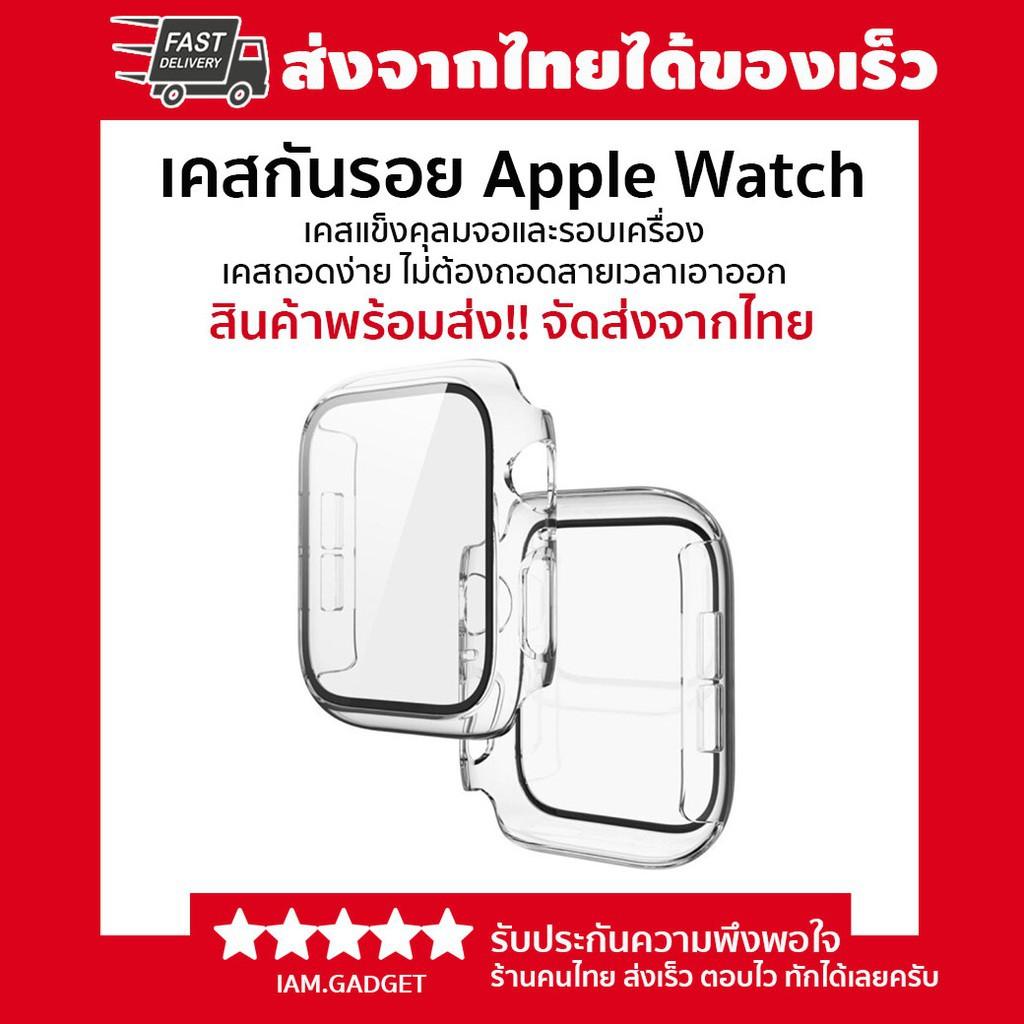 🔥รับประกัน 3 เดือน แตกเปลี่ยนใหม่🔥เคสใสกันรอยแบบแข็งคลุมหน้าจอ/รอบเครื่อง Apple watch Series 2/3/4/5/6/SE เคส AppleWatch