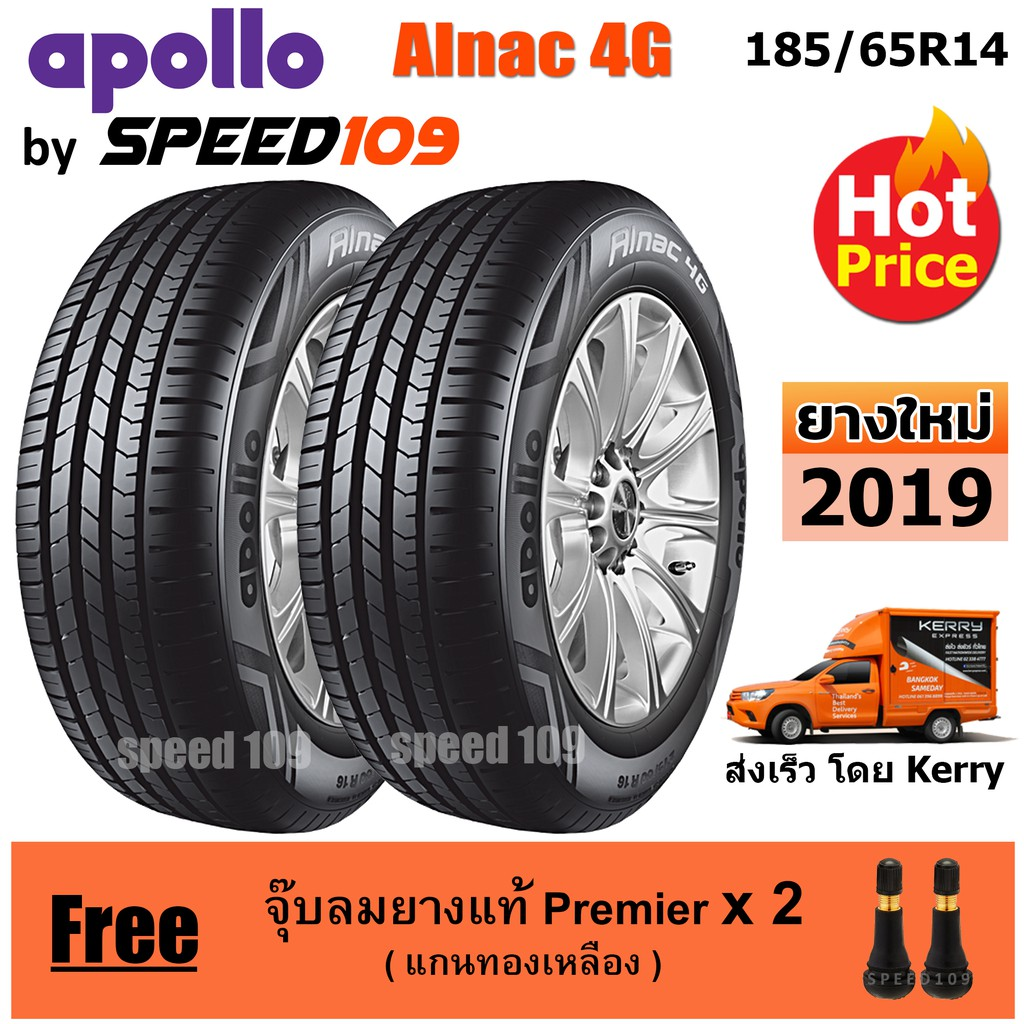 APOLLO ยางรถยนต์ ขอบ 14 ขนาด 185/65R14 รุ่น Alnac 4G  - 2 เส้น (ปี 2019)