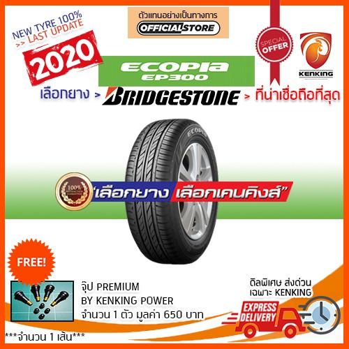 ผ่อน 0% 185/55 R16 Bridgestone Ecopia EP300  ยางใหม่ปี 2020 (1 เส้น)  Free! จุ๊ป Kenking Power 650฿
